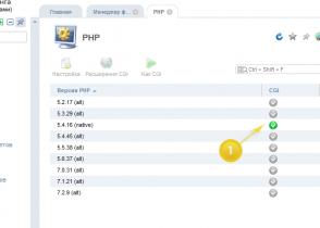 версия-php-при-переезд-на-хостинг-wordpress