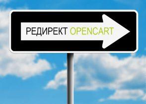 РЕДИРЕКТ-OPENCART-301