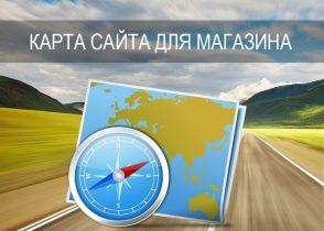 карта-сайта-для-магазина-opencart