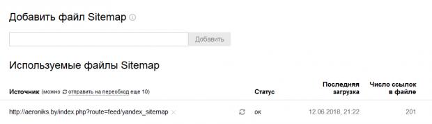 sitemap яндекс и google opencart