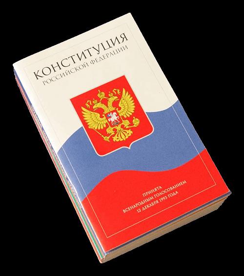 конституция россии 15.4 и 13.2 статьи