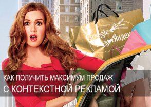 максимум-продаж-с-контекстной-рекламой