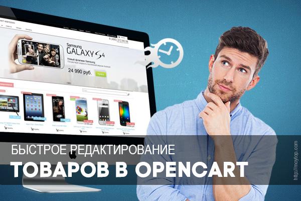 массовое-быстрое-редактирование-товаров-opencart-2