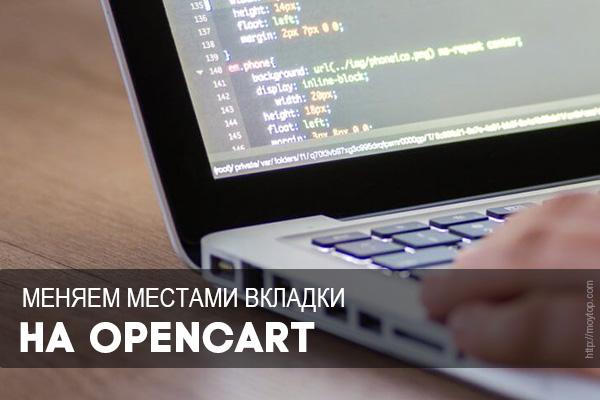 поменять-местами-вкладки-opencart