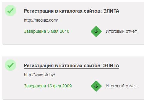 добавление сайтов в каталоги 1ps