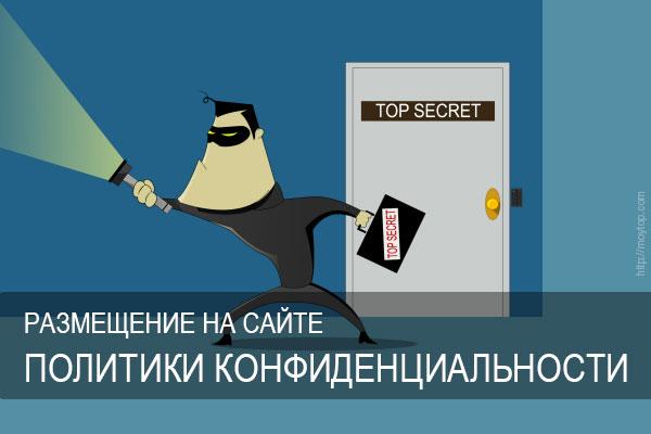 политика-конфиденциальности-2017-образец-для-сайта-2