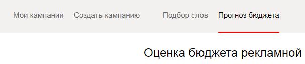 прогноз бюджета рекламы Яндекс Директ