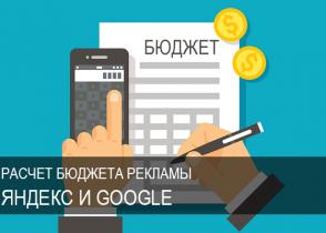 расчет-бюджета-рекламы-яндекс-директ и-гугл адвордс