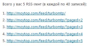создание rss канала для турбо страниц