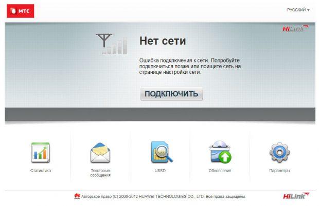 нет сети мтс 3G