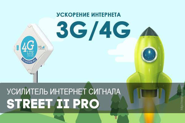 усилитель-интернет-сигнала-street-ii-pro