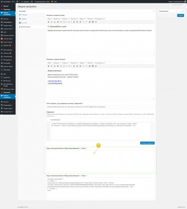 добавить-метатег-в-панель-вебмастера
