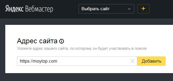 добавить сайт в панель вебмастера yandex