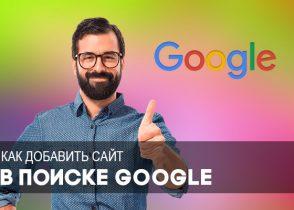 добавить сайт в поиск гугл