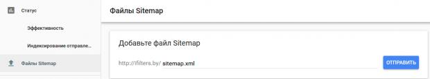 карта сайта гугл вебмастер