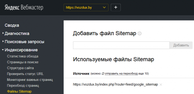 карта сайта в yandex webmaster