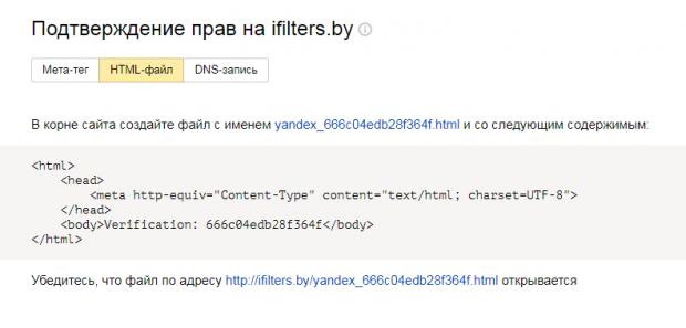 yandex webmaster подтверждение прав доступа через html файл