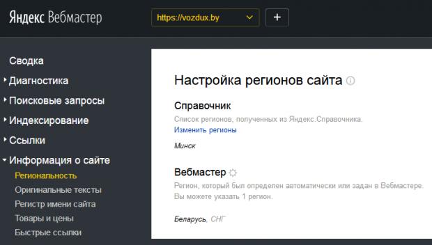 регион yandex вебмастер