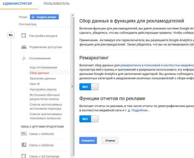 сбор данных гугл аналитикс