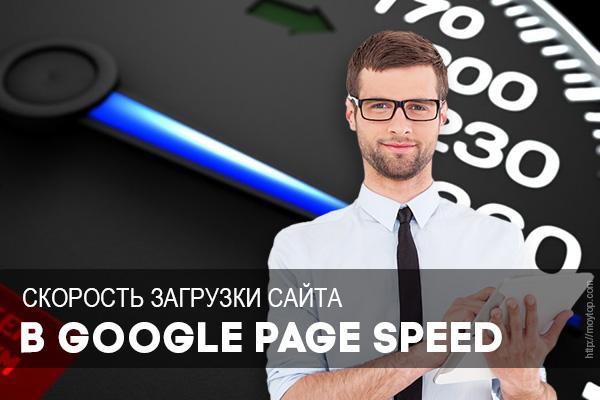 скорость загрузки сайта google page speed