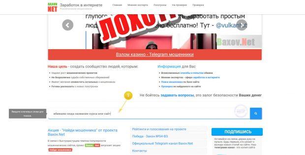 проверить сайт на мошенничество онлайн