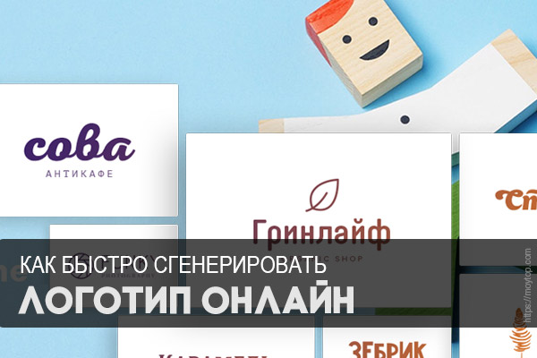 логотип онлайн конструктор генератор логотипов онлайн