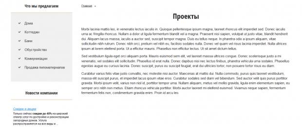 пустые страницы бесплатного сайта
