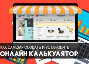 как сделать калькулятор онлайн