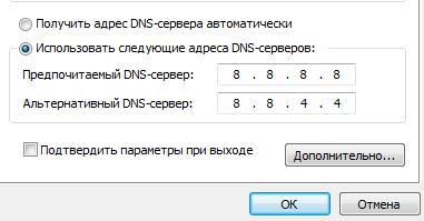 как заходить на заблокированные сайты dns win 7