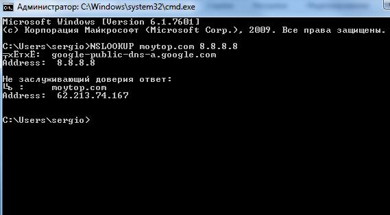 проверка ответа Dns сервера nslookup google dns
