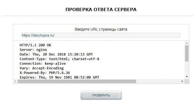 ответ сервера с https на opencart