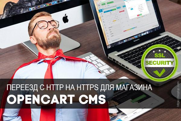 ssl сертификат opencart