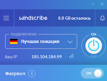 windscribe бесплатный vpn