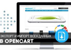 экспорт и импорт в opencart