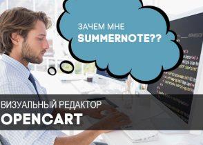 редактор opencart 3 как поменять summernote