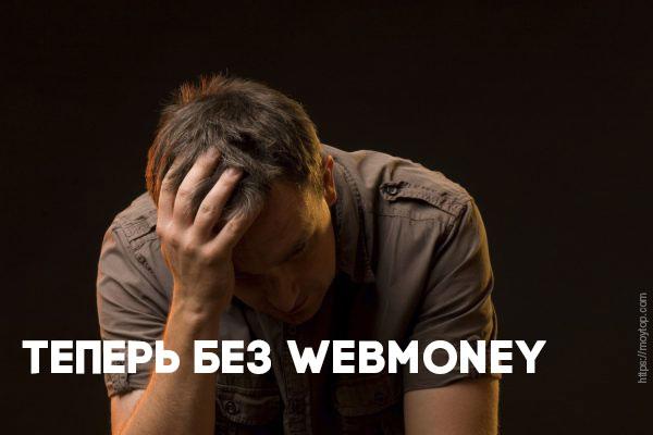 webmoney p кошелек без вебмани закрываются wmr