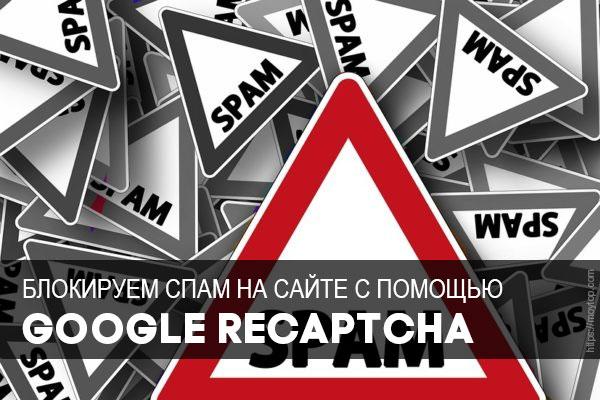 гугл капча для сайта