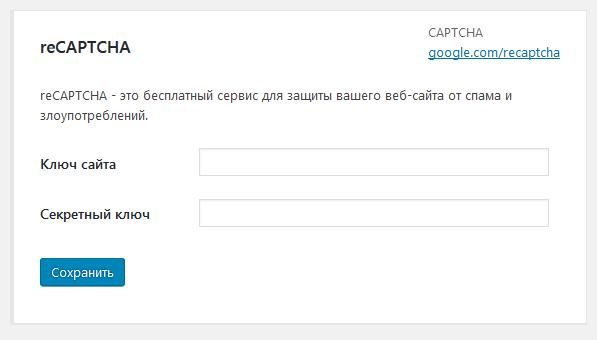 ключи гугл капчи contact form wordpress
