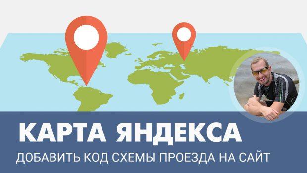 вставка яндекс карты на сайт