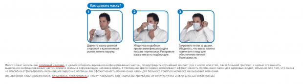 маски обман не эффективны