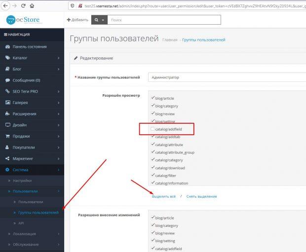 разрешение группе пользователей в Опенкарт 3 после установки расширения