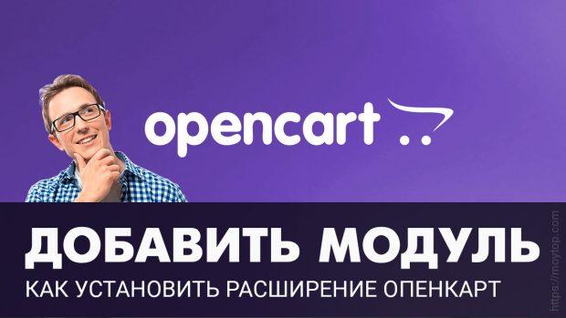 установка расширений opencart 3