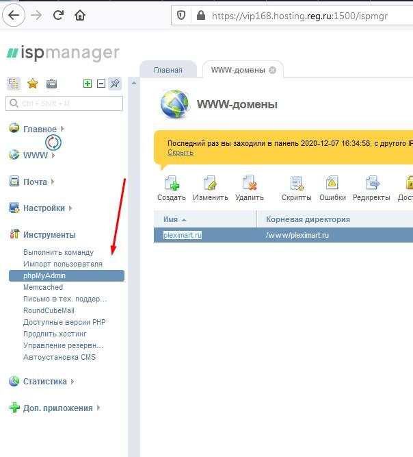 бэкап опенкарт базы данных в ISP