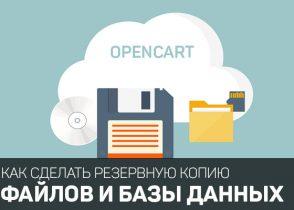 как сделать бэкап базы и файлов в опенкарт