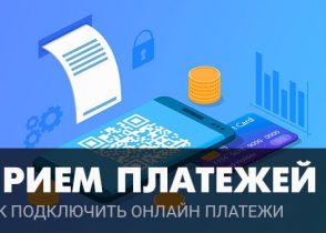прием платежей на сайте онлайн