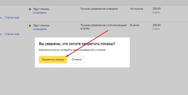 Теперь можно запретить показы в Яндекс РСЯ