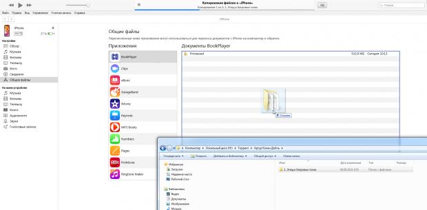 itunes добавить аудиокнигу в айфон bookplayer перетаскиванием