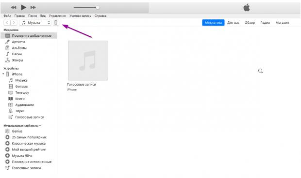 itunes добавить аудиокнигу в айфон мои устройства