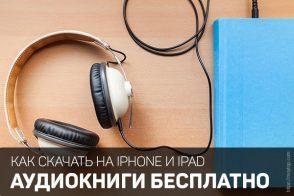 как скачать аудиокнигу на айфон бесплатно